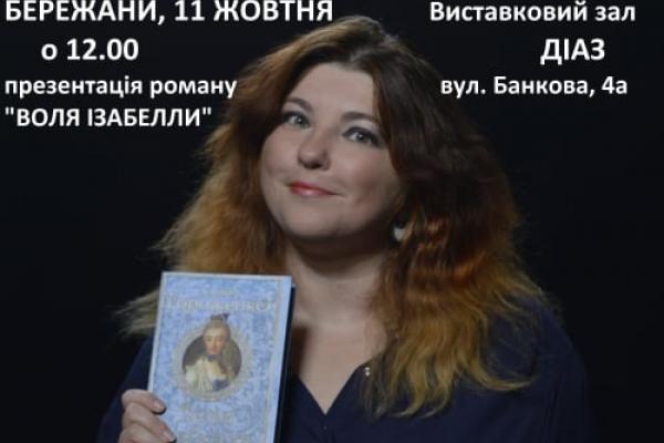11 вересня у Бережанах Ганна Гороженко презентує роман «Воля Ізабелли»