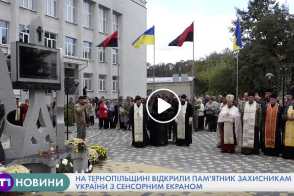 Сучасний пам'ятник захисникам України відкрили в Теребовлі на Тернопільщині (Фото)