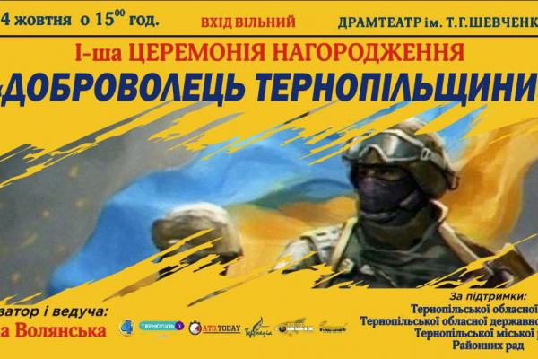 У Тернополі в театрі нагороджують добровольців (Наживо)