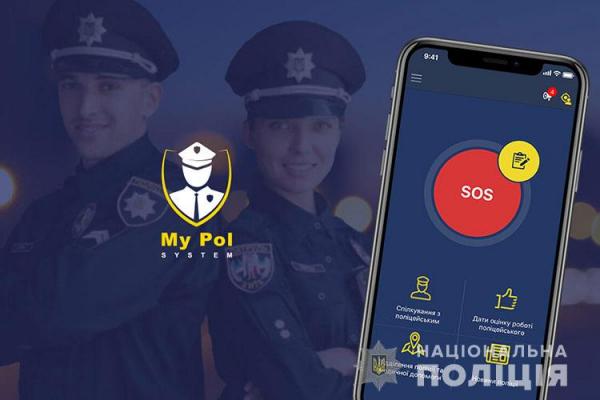 Тернополяни зможуть викликати поліцію завдяки одному натисканні кнопки