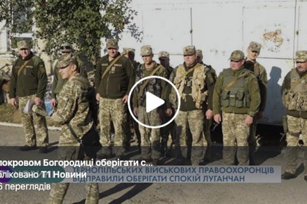 Під покровом Богородиці оберігати спокій луганчан вирушили тернопільські військові (Відео)