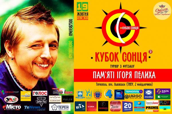 «До дня пам'яті Ігоря Пелиха»: у Тернополі відбудеться турнір «Кубок Сонця»