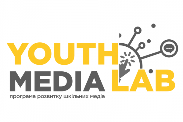 Шкільні медіа студії з Тернопільщини приймають участь у Всеукраїнському конкурсі «Youth MediaLab» (Відео)