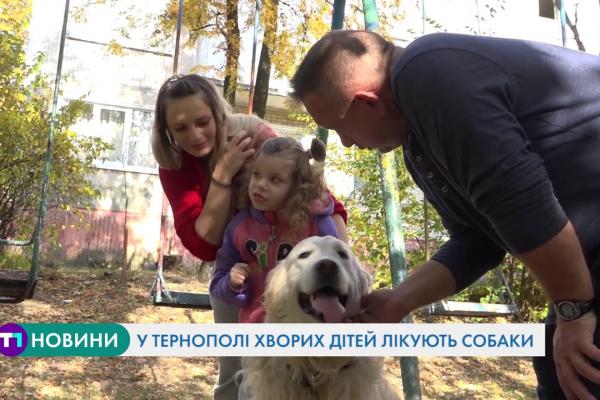 Дітей зі складними хворобами в Тернополі лікують собаки
