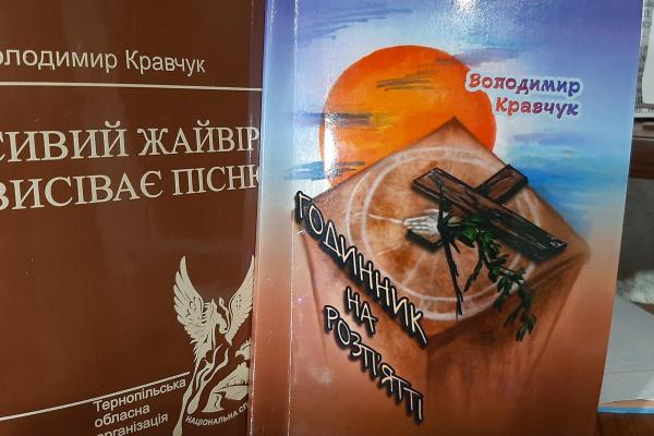 Гортаючи словомиті Володимира Кравчука