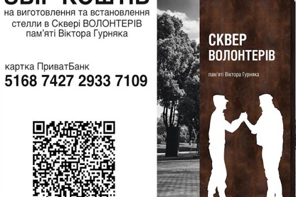 У Сквері Волонтерів пам'яті Віктора Гурняка планують встановити стелу