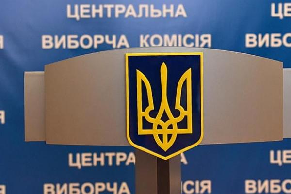 ЦВК оголосила початок виборів з 9 листопада