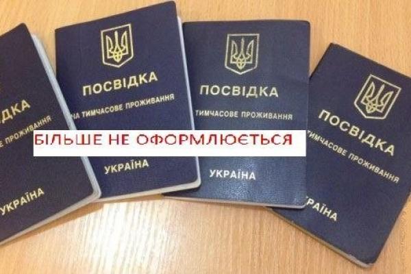 Іноземці на Тернопільщині можуть отримати біометричну посвідку на проживання в Україні