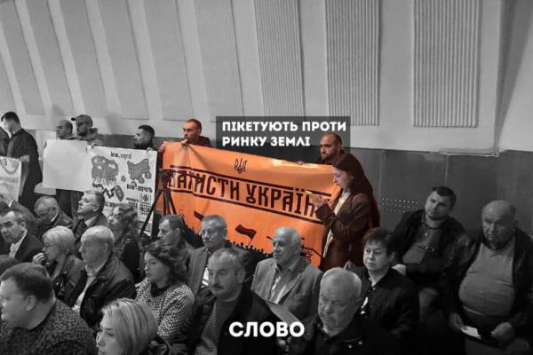 Активісти вимагають не допустити продажу землі іноземцям