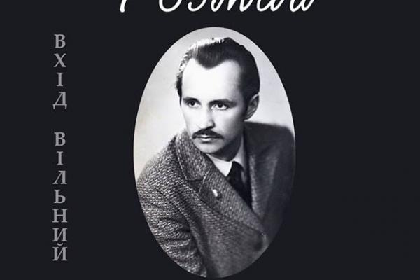 У Тернополі відбудеться вечір пам'яті Василя Ярмуша