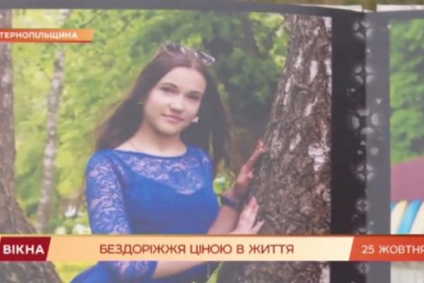 Батьки загиблої Наталі, яка випала з рейсового автобуса, розповіли подробиці трагедії (Відео)