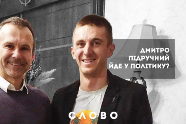 Дмитро Підручний зізнався, що думає про політичну кар'єру
