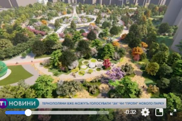 Бути чи не бути: чому тернополяни можуть залишитися без нового парку?