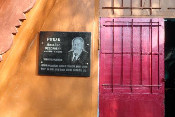 Пам'ятну дошку засновнику клубу «Нептун» Михайлу Рибаку відкрили у Тернополі