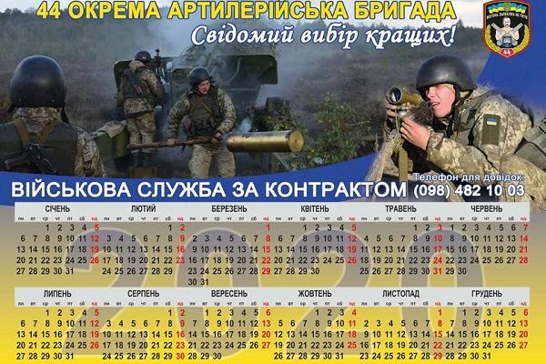 Тернопільські артилеристи – на новому календарі-2020