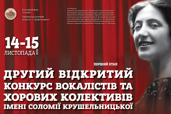 «Вокальні змагання»: у Тернополі стартує перший етап конкурсу вокалістів