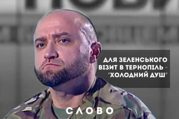 Зеленський розгублений – інтерв'ю з добровольцем про візит президента до Тернополя