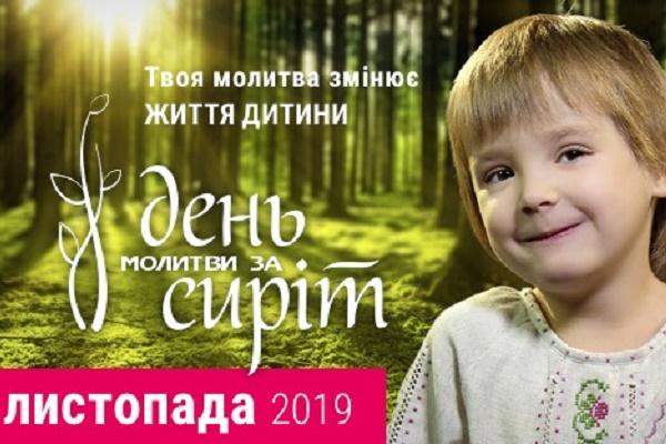 10 листопада тернополян закликають до всеукраїнської спільної молитви за сиріт