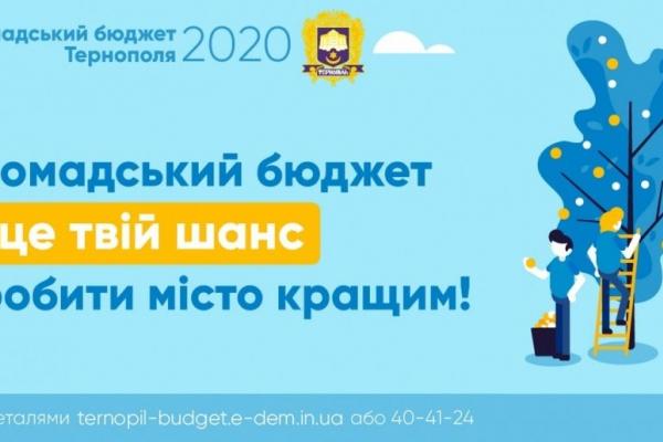 Завершилось голосування за проєкти «Громадського бюджету, 2020» - кажуть, що це була «битва гігантів»