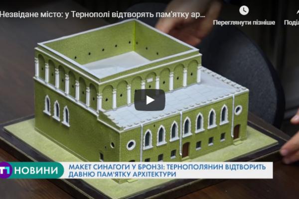 У Тернополі з'явиться бронзова копія синагоги