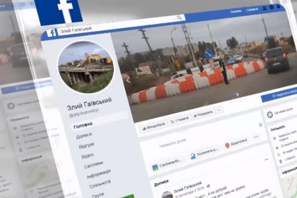 У Гаївського мосту на Тернопільщині з'явилась Facebook-сторінка