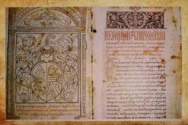 На Тернопільщині збереглося «Євангеліє Учительное», яке видали 400 років тому