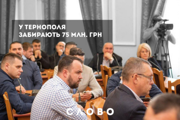 Зеленський забирає у Тернополя 75 мільйонів гривень