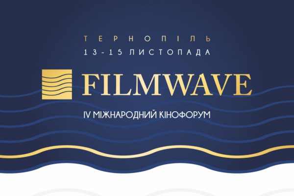 «З України до Голлівуду»: у Тернополі відбудеться IV Міжнародний форум «КіноХвиля»