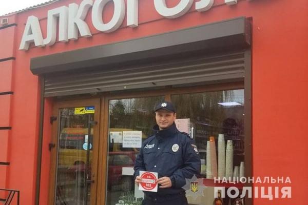 Поліцейські розклеюють наклейки про заборону продажу алкоголю неповнолітнім