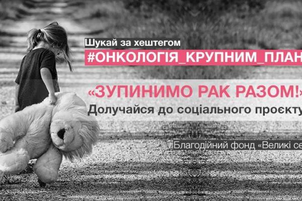 Фонд «Великі серця» запустив всеукраїнський безкоштовний проєкт «Онкошкола»