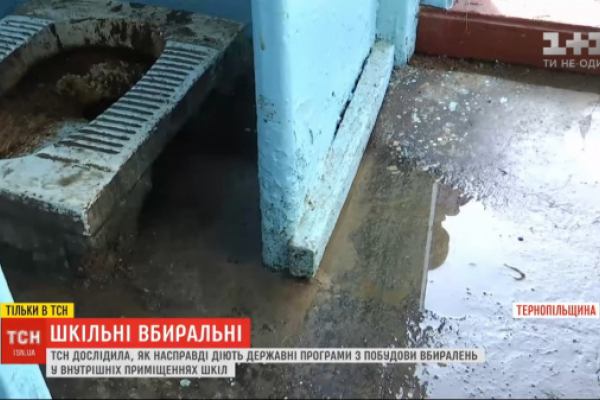 Туалети однієї із шкіл Тернопільщини «засяяли» на всю Україну (Відео)