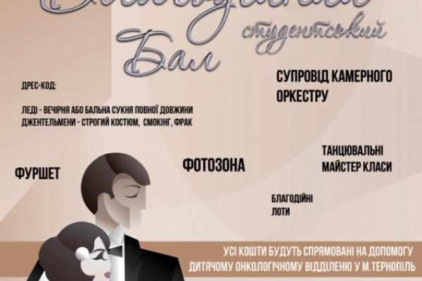 Тернополян запрошують на благодійний Віденський Бал