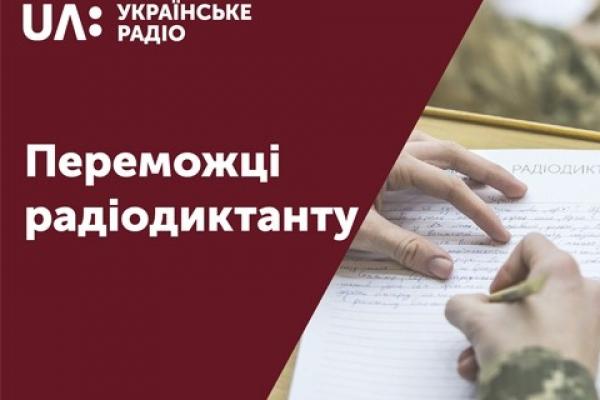 Тернополянка стала однієї з переможців Всеукраїнського радіо диктанту