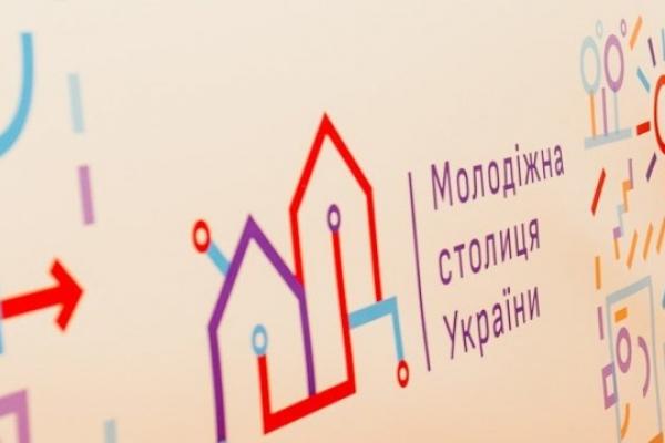 Тернопіль серед ТОП-10 міст-фіналістів «Молодіжної столиці України – 2020»