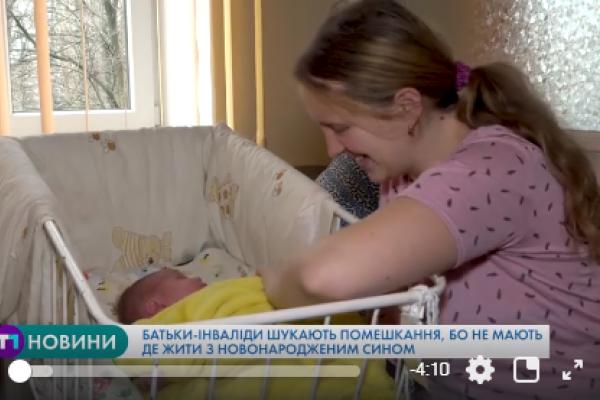Батьки-інваліди шукають помешкання, бо не мають де жити з новонародженим сином