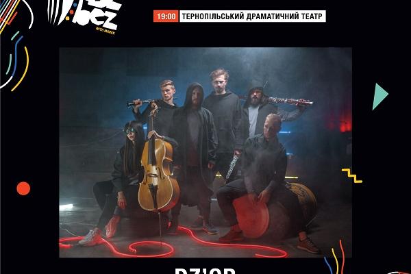 НаJazzBezу Тернополі виступить унікальний авангардний гурт DZ'OB