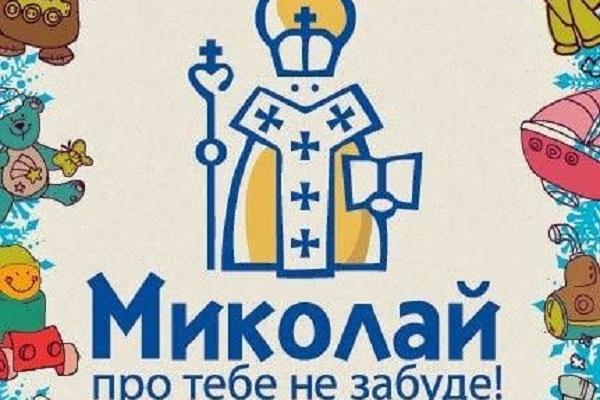 З 23 листопада у Тернополі стартує акція «Миколай про тебе не забуде»