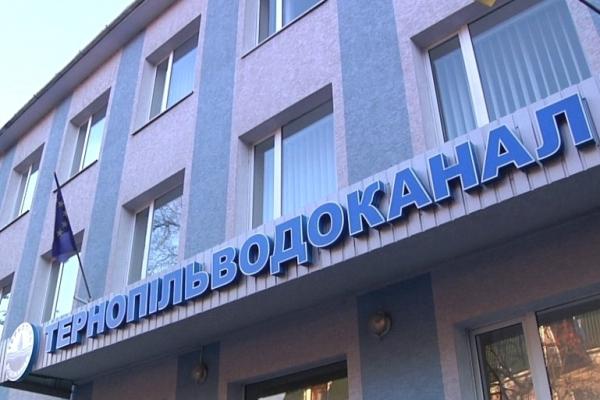 25 листопада тернополян закликають долучатися до громадських обговорень у «Тернопільводоканалі»