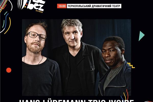 На JazzBez у Тернопіль приїде унікальне джазове тріо, аналогів якому не існує у всьому світі