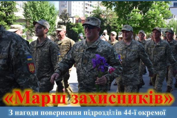 У Тернополі урочисто зустрінуть 44-у окрему артилерійську бригаду