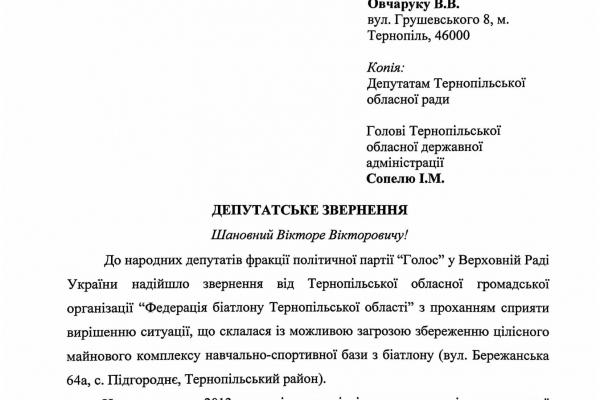 Депутати Верховної ради від партії «Голос» звернулися до чиновників Тернопільщини щодо вирішення питання з місцевою біатлонною базою