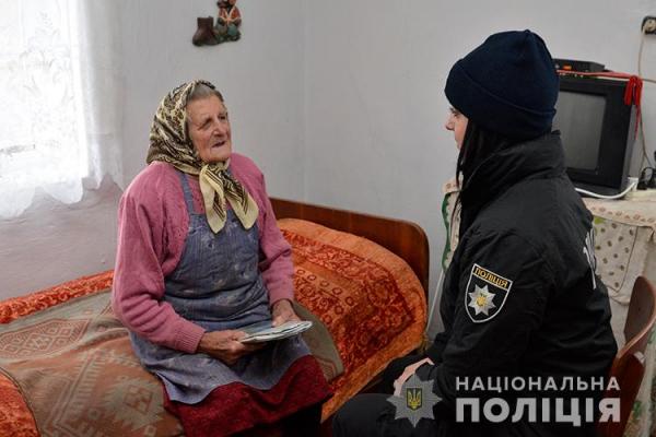 Поліцейські відвідують пенсіонерів та малозабезпечених, щоб стати ближчими