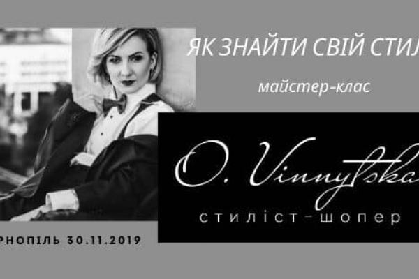 «Досить мріяти — дій»: у Тернополі відбудеться майстер-клас Ольги Вінницької