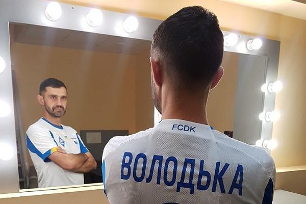 Володька з «VIP Тернопіль» показав, як підтримує футболістів «Динамо»