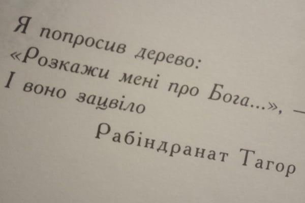 «На скрижалях Часу»: нектар Слова для спраглої української Душі
