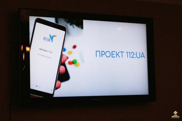«112:UA»: на Тернопільщині розробили додаток для екстреної допомоги