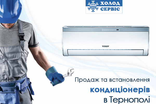«Холод-Сервіс» – продаж та встановлення кондиціонерів у Тернополі