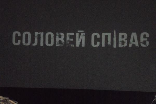 «Соловей співає. Доки голос має»: документальний фільм-дослідження про українську мову показали у Тернополі