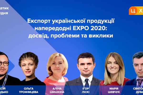 У Києві відбудеться захід, присвячений експорту української продукції напередодні EXPO 2020