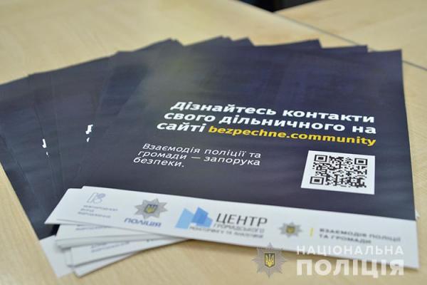 «Електронний кабінет дільничного»: у Тернополі запустили новий ресурс